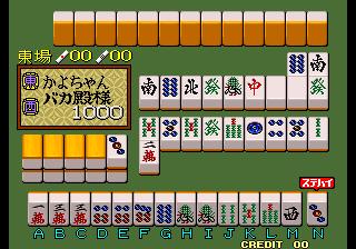 Baka Tono-sama